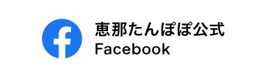 恵那たんぽぽ公式Facebook