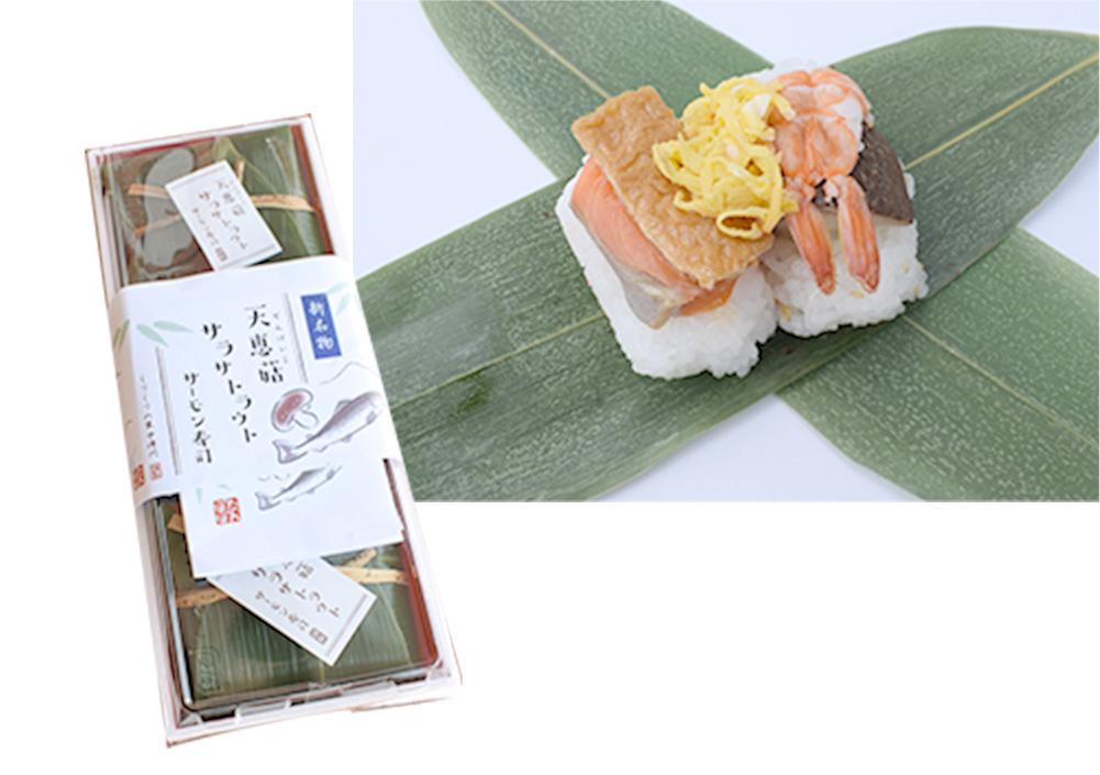 天恵菇サーモン寿司
